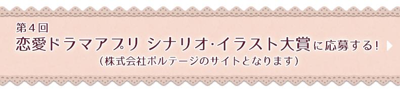 第4回「恋愛ドラマアプリ シナリオ・イラスト大賞」